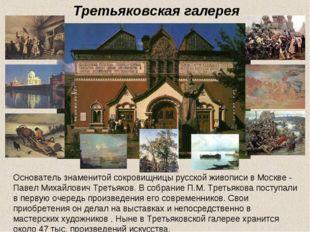 Третьяковская галерея Основатель знаменитой сокровищницы русской живописи в М