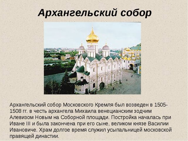 Архангельский собор Архангельский собор Московского Кремля был возведен в 150...