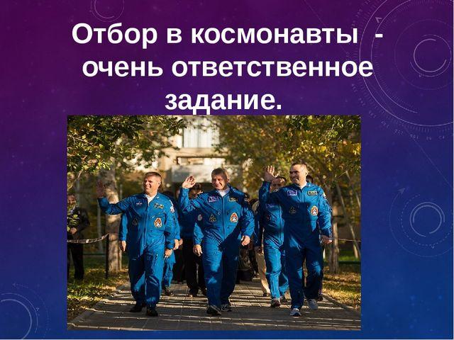 Отбор в космонавты - очень ответственное задание.