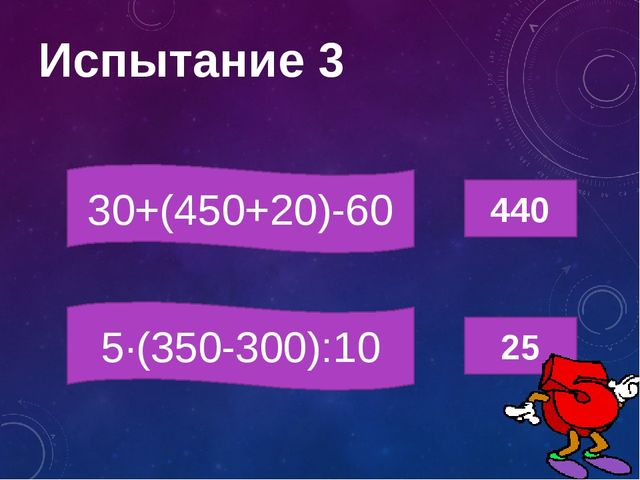 Испытание 3 30+(450+20)-60 5∙(350-300):10 440 25 Это задание предварительно в...