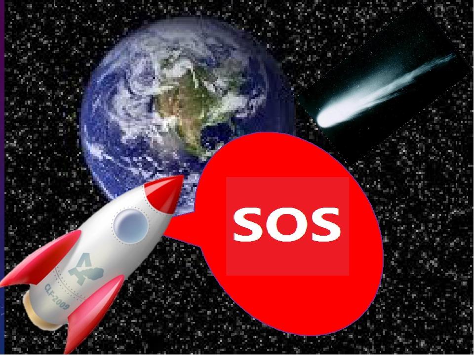 Сигналы SOS! Космический корабль зовёт на помощь. Космонавты сбились с курса...