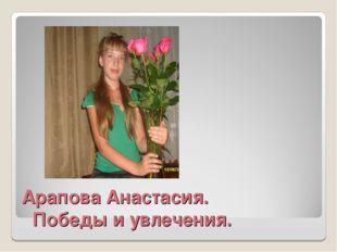 Арапова Анастасия. Победы и увлечения.