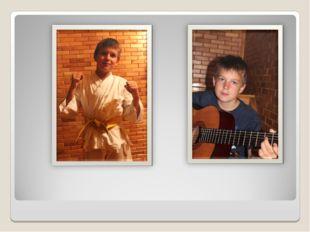 Семенов Никита. Увлечения спортом и музыкой
