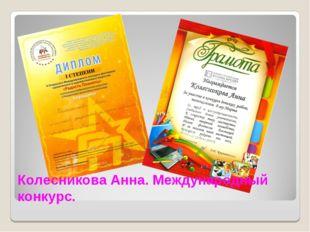 Колесникова Анна. Международный конкурс.