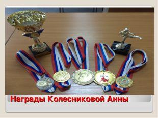 Награды Колесниковой Анны