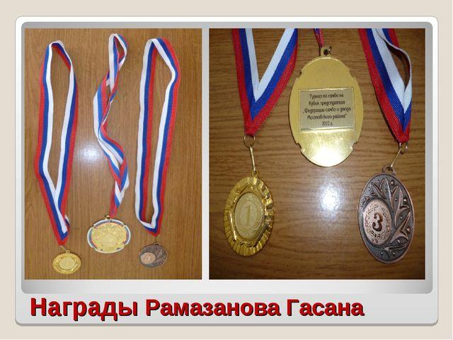 Награды Рамазанова Гасана