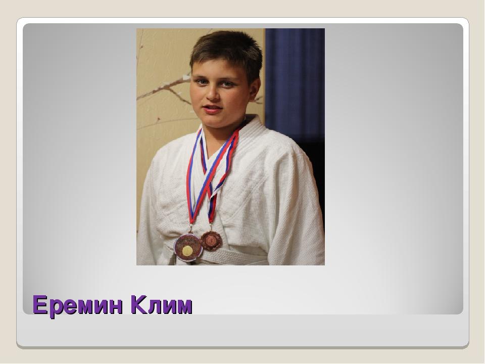 Еремин Клим