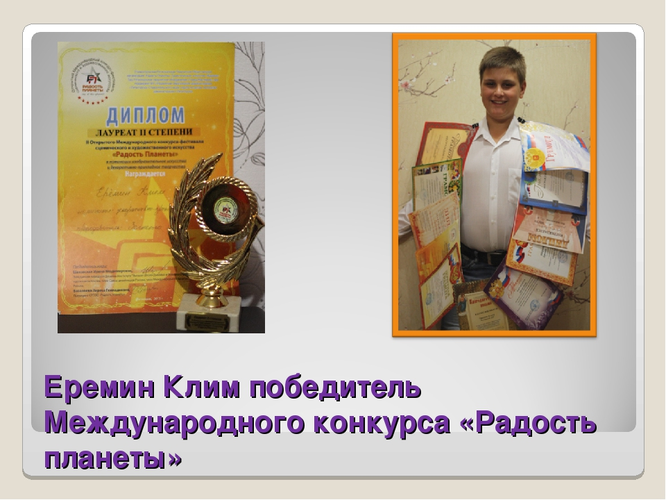 Еремин Клим победитель Международного конкурса «Радость планеты»