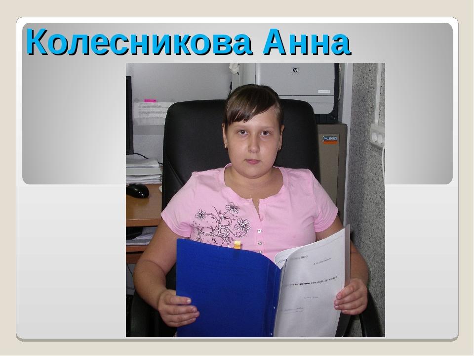 Колесникова Анна