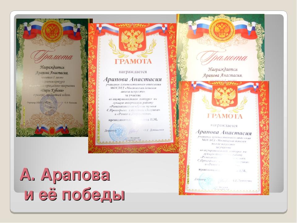 А. Арапова и её победы