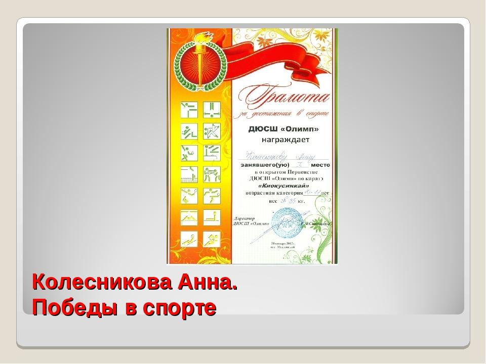 Колесникова Анна. Победы в спорте