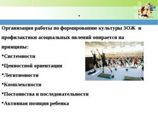 . Организация работы по формированию культуры ЗОЖ и профилактики асоциальных