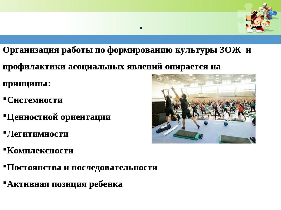 . Организация работы по формированию культуры ЗОЖ и профилактики асоциальных...