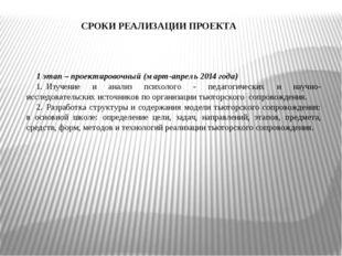 СРОКИ РЕАЛИЗАЦИИ ПРОЕКТА 1 этап – проектировочный (март-апрель 2014 года) 1.