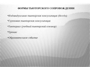 ФОРМЫ ТЬЮТОРСКОГО СОПРОВОЖДЕНИЯ Индивидуальная тьюторская консультация (бесед