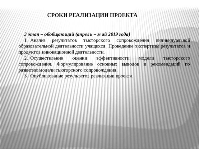 СРОКИ РЕАЛИЗАЦИИ ПРОЕКТА 3 этап – обобщающий (апрель – май 2019 года) 1.Анал...