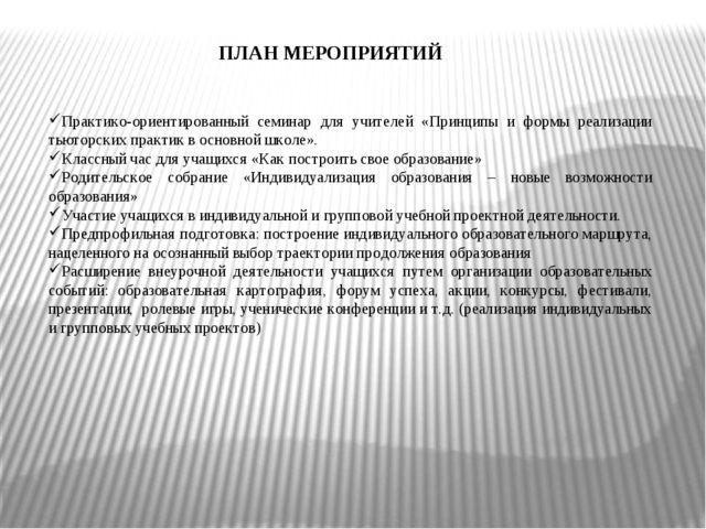 ПЛАН МЕРОПРИЯТИЙ Практико-ориентированный семинар для учителей «Принципы и фо...