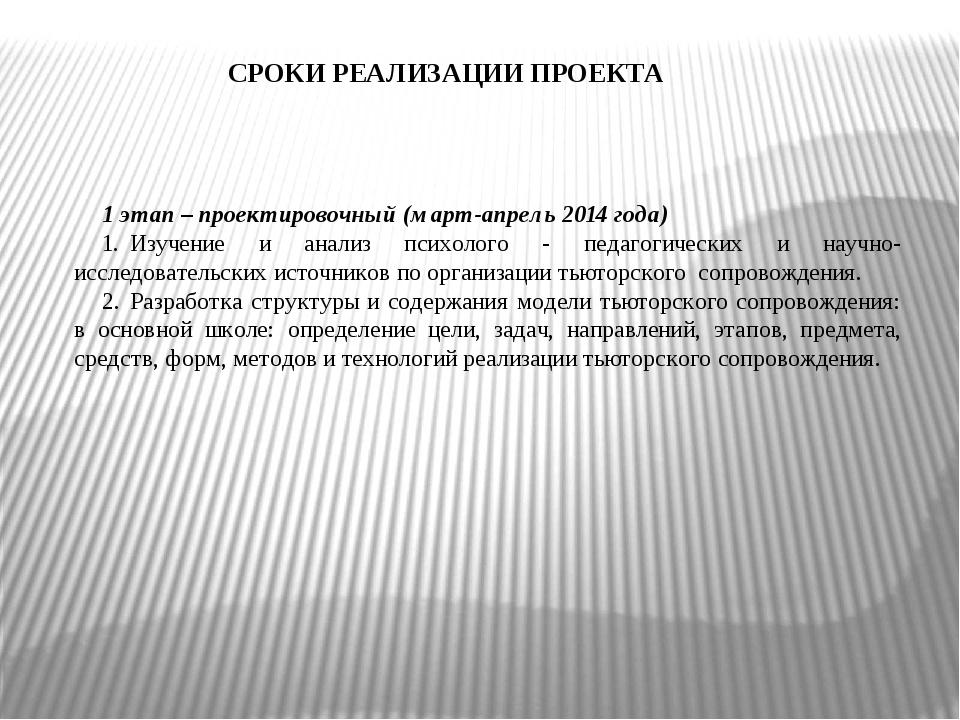 СРОКИ РЕАЛИЗАЦИИ ПРОЕКТА 1 этап – проектировочный (март-апрель 2014 года) 1....