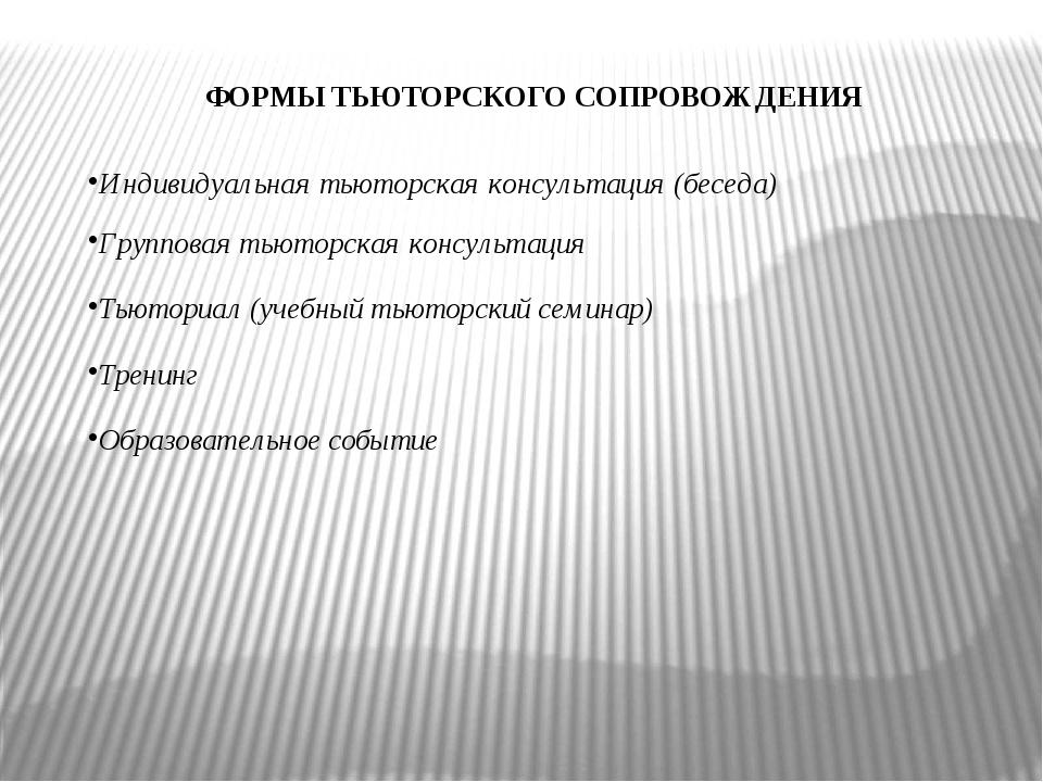 ФОРМЫ ТЬЮТОРСКОГО СОПРОВОЖДЕНИЯ Индивидуальная тьюторская консультация (бесед...