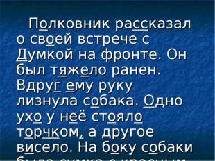 Полковник рассказал о своей встрече с Думкой на фронте. Он был тяжело ранен.