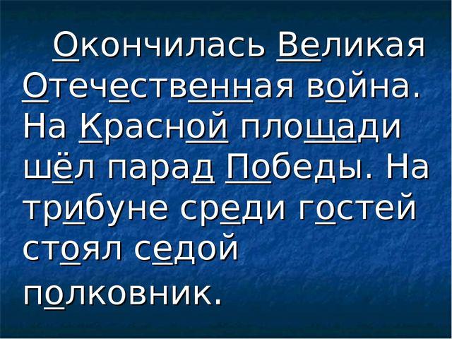 Окончилась Великая Отечественная война. На Красной площади шёл парад Победы....