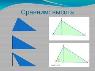 Сравним: высота