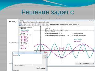 Решение задач с параметром