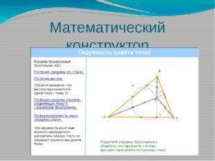 Математический конструктор