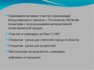 Принимаем активное участие в реализации международного проекта « Технология