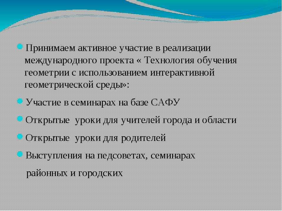 Принимаем активное участие в реализации международного проекта « Технология...