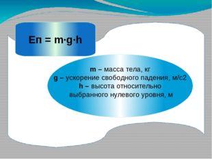 m – масса тела, кг g – ускорение свободного падения, м/с2 h – высота относит