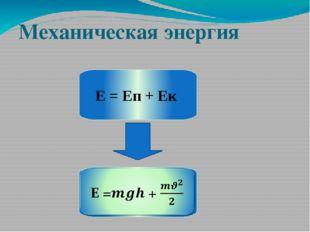 Механическая энергия Е = Eп + Ек
