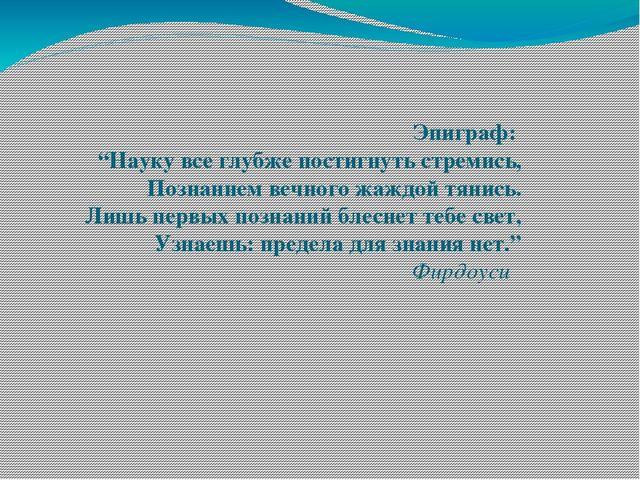 """Эпиграф: """"Науку все глубже постигнуть стремись, Познанием вечного жаждой тяни..."""