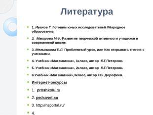 Литература 1. Иванов Г. Готовим юных исследователей //Народное образование. 2