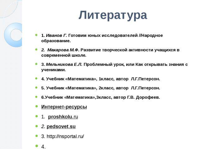 Литература 1. Иванов Г. Готовим юных исследователей //Народное образование. 2...