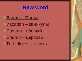 New word Easter – Пасха Vacation – каникулы Custom - обычай Church – церковь
