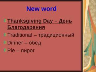 New word Thanksgiving Day – День Благодарения Traditional – традиционный Dinn