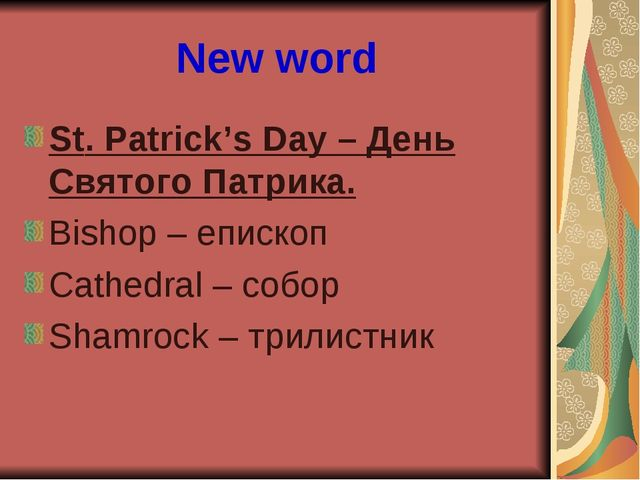 New word St. Patrick's Day – День Святого Патрика. Bishop – епископ Cathedral...