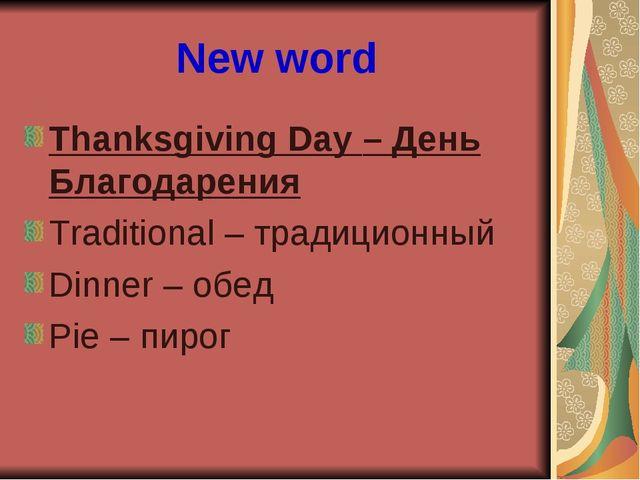 New word Thanksgiving Day – День Благодарения Traditional – традиционный Dinn...