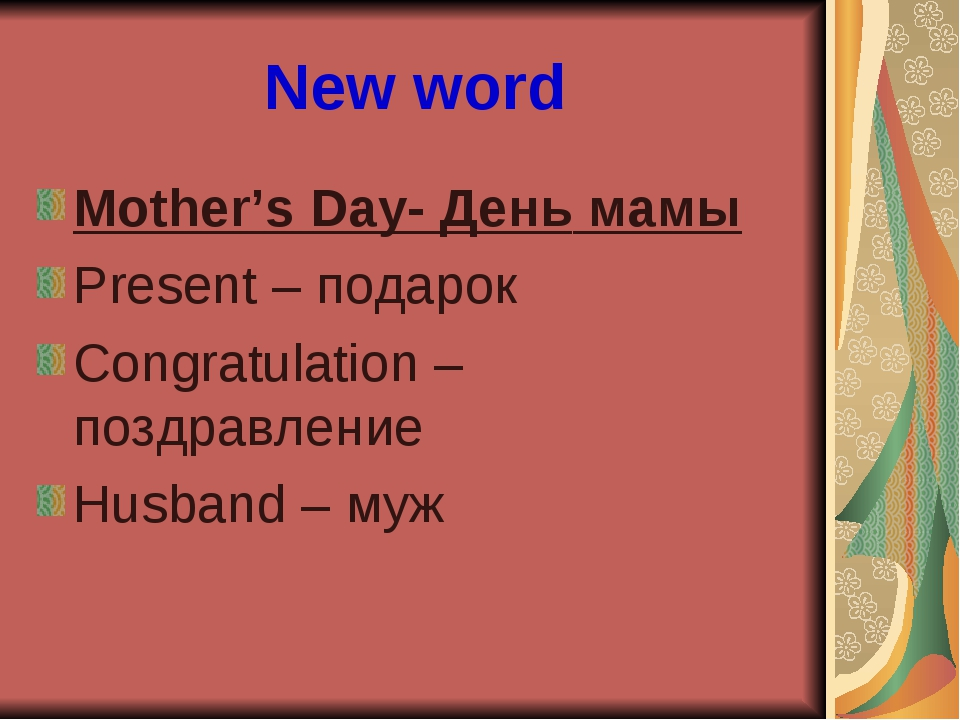 New word Mother's Day- День мамы Present – подарок Congratulation – поздравле...