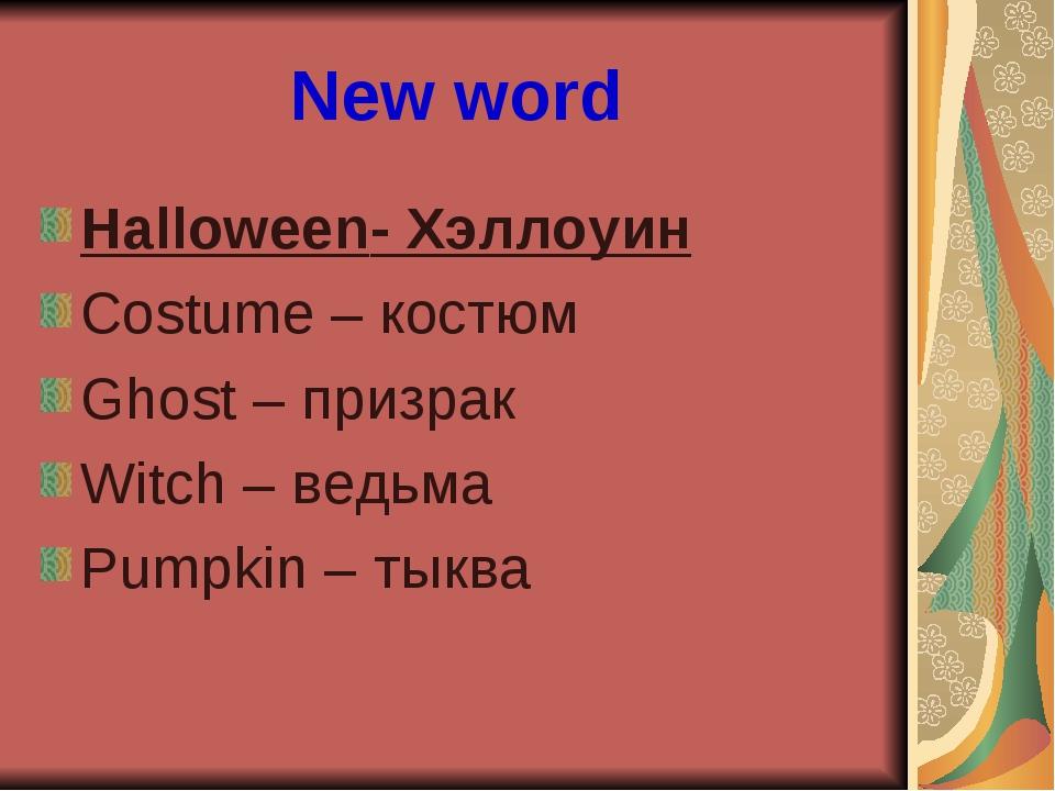New word Halloween- Хэллоуин Costume – костюм Ghost – призрак Witch – ведьма...