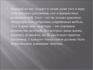 Каждый из нас создает в своем доме уют в меру собственного разумения, сил и ф
