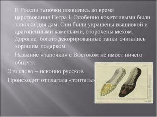 В России тапочки появились во время царствования Петра I. Особенно кокетливым