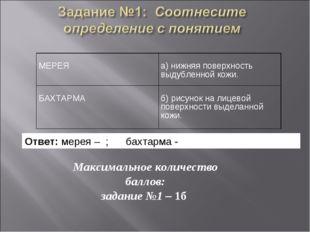Ответ: мерея – ; бахтарма - Максимальное количество баллов: задание №1 – 1б М