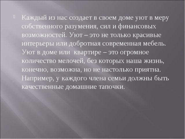 Каждый из нас создает в своем доме уют в меру собственного разумения, сил и ф...