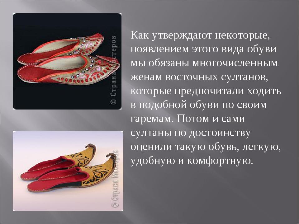 Как утверждают некоторые, появлением этого вида обуви мы обязаны многочислен...