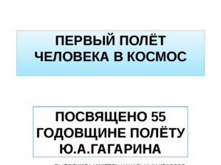 ПЕРВЫЙ ПОЛЁТ ЧЕЛОВЕКА В КОСМОС ПОСВЯЩЕНО 55 ГОДОВЩИНЕ ПОЛЁТУ Ю.А.ГАГАРИНА ВЫП