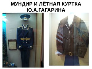 МУНДИР И ЛЁТНАЯ КУРТКА Ю.А.ГАГАРИНА