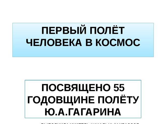 ПЕРВЫЙ ПОЛЁТ ЧЕЛОВЕКА В КОСМОС ПОСВЯЩЕНО 55 ГОДОВЩИНЕ ПОЛЁТУ Ю.А.ГАГАРИНА ВЫП...