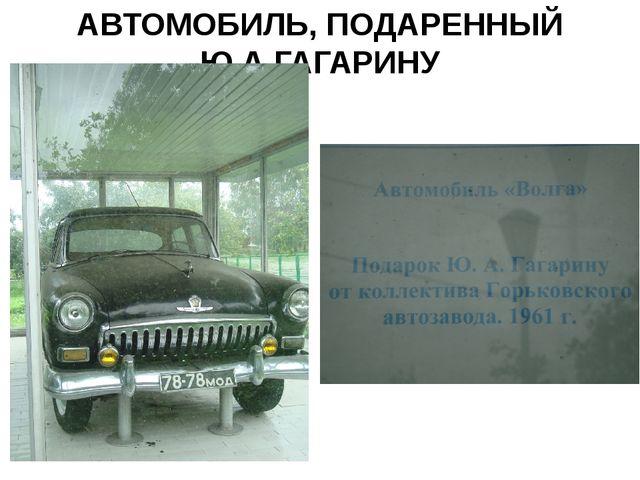 АВТОМОБИЛЬ, ПОДАРЕННЫЙ Ю.А.ГАГАРИНУ